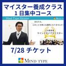 【マイスター養成クラス】一日集中セミナー7/28チケット