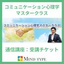 *先行募集 コミュニケーション心理学マスタークラス【受講チケット】