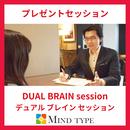 誕生日特別『DUAL  BLAIN session』デュアルブレインセッション
