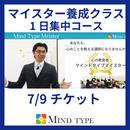 【マイスター養成クラス】一日集中セミナー7/9チケット
