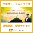 エボリューションクラス【受講チケット】