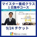 【マイスター養成クラス】一日集中セミナー9/24チケット