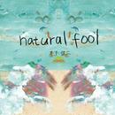 木下弦二 初のソロアルバム 「natural fool」