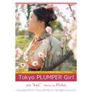 Tokyo PLUMPER Girl #08 -kei-