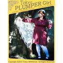 Tokyo PLUMPER Girl #02 -megumi-