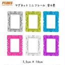 【PYLONES】ピローヌ マグネット フレーム  フォトフレーム  全6色