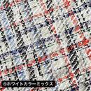 【ツイードシリーズオーダー会】1.『生地オーダー』:15種類