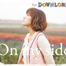 ダウンロード版 7.やすかれ、わが心よ(讃美歌298番)