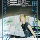 見田村千晴ワンマンライブツアー2017 「懐(フトコロ)」ポスター