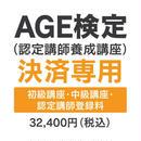 AGE検定 <初級講座・中級講座・認定講師登録料> ※決済専用