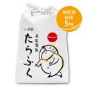 無農薬無化学肥料栽培 H30年度産 たらふく白米5kg[つじ農園] made in 三重県