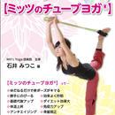 【美磨女Yoga ミッツのチューブヨガⓇ】書籍