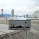 ティッシュコンテナ ライトグレー(神戸港風景)
