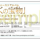 水谷美月10月14日ライブチケット
