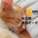 【枝豆様専用オーダーメイド窓口】