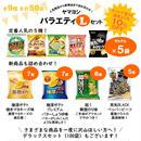 ヤマヨシバラエティ【L】セット(全9種類 合計50袋)