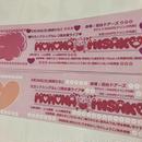5/28(日)レコ発主催ライブ昼の部チケット※メッセージ入りブロマイドつき!