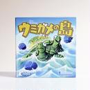 【7-99才】【頭を使うすごろく遊び】ウミガメの島