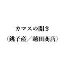 越田商店の無添加干物:カマスの開き300g(銚子産)真空パック/冷凍 賞味期限は冷凍で1ヶ月ほどです。