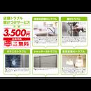 【紹介】店舗トラブル駆けつけサービス