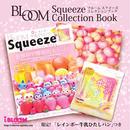ブルーム スクイーズ コレクションブック - 限定! 「レインボー牛乳ひたしパン」つき(000-98901)