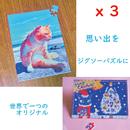 同じ絵柄3枚注文でさらにお得 オーダージグソーパズル(14.5cm x 20cm) 80ピース 世界で1つだけのオリジナル