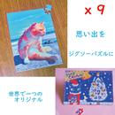 同じ絵柄9枚注文でさらにお得 オーダージグソーパズル(14.5cm x 20cm) 80ピース 世界で1つだけのオリジナル