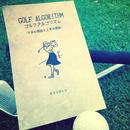 GOLF ALGORITHM (ゴルフ アルゴリズム)書籍