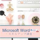 MicrosoftWordスキルアップ講座