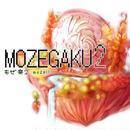 もぜ楽2/mozell 民族系ゲームインストCD