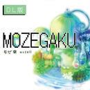 もぜ楽/mozell 民族系ゲームインスト 【DL版】