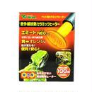 【爬虫類用保温球】エミート NEO CL 100W(ビバリア)