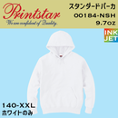 Printstar プリントスター スタンダードプルパーカー 00184-NSH 【本体+プリント代】