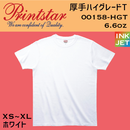 Printstar プリントスター 厚手ハイグレードT 00158-HGT 【本体代+プリント代】