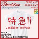 特急Tシャツ Printstar プリントスター 00085-CVT 【本体代+プリント代】