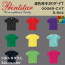 Printstar プリントスター 濃色カラーTシャツ(抜染プリント) 00085-CVT【本体代+プリント代】