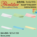 Printstar 淡色タオル 00522-FT / 00524-MT 【本体代+プリント代】