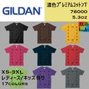 GILDAN ギルダン 濃色プレミアムコットンT(抜染プリント) 76000【本体+プリント代】10月限定クーポン利用で表示価格より10%オフ