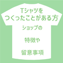 Tシャツを作ったことがある方へ ※商品ではありません