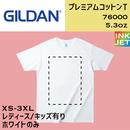 GILDAN ギルダン プレミアムコットンT 76000【本体+プリント代】