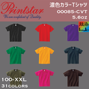 Printstar プリントスター 濃色カラーTシャツ(抜染プリント) CVT-00085【本体+プリント代】