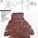 Vol.25 2018秋