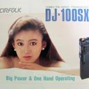 CIRFOLK/ アルインコ DJ-100SX  カタログ ★中古品・レア★