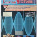 CQ出版社 HAM Journal No.83 1993年1・2月号 ★中古品★
