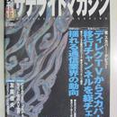 サテライトマガジン 月刊サテライトマガジン 2000年11月号★中古品・レア★