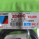 コメット 2D-QEFV 同軸ケーブルセット 2D5BC★店頭展示・在庫品★