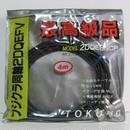 TOKUNO/トクノ 2DQEBNCP 4m 同軸ケーブル ★未使用品・レア★