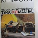 KENWOOD/ ケンウッド  TS-50 実戦MANUAL ★中古品・レア★