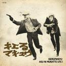 キエるマキュウ - 明日に向かって撃て!【CD】