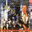 KOHEI JAPAN feat. キエるマキュウ&宇多丸/夜の狩人